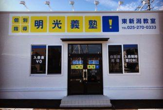 東新潟教室リニューアルオープン!