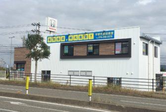 宇野気駅前教室リニューアルオープン!