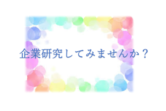 【中止】2022卒対象(1Day)インターンシップ