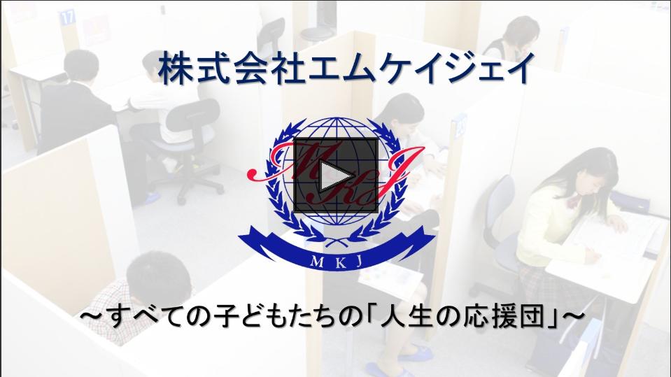 22卒向け会社説明動画